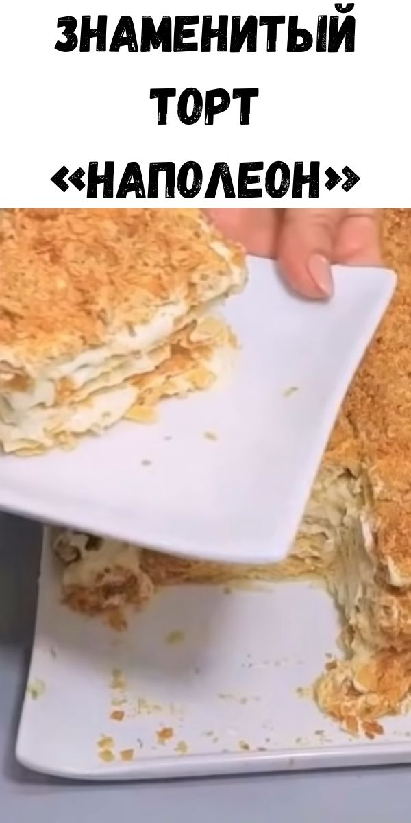 Знаменитый торт «Наполеон»