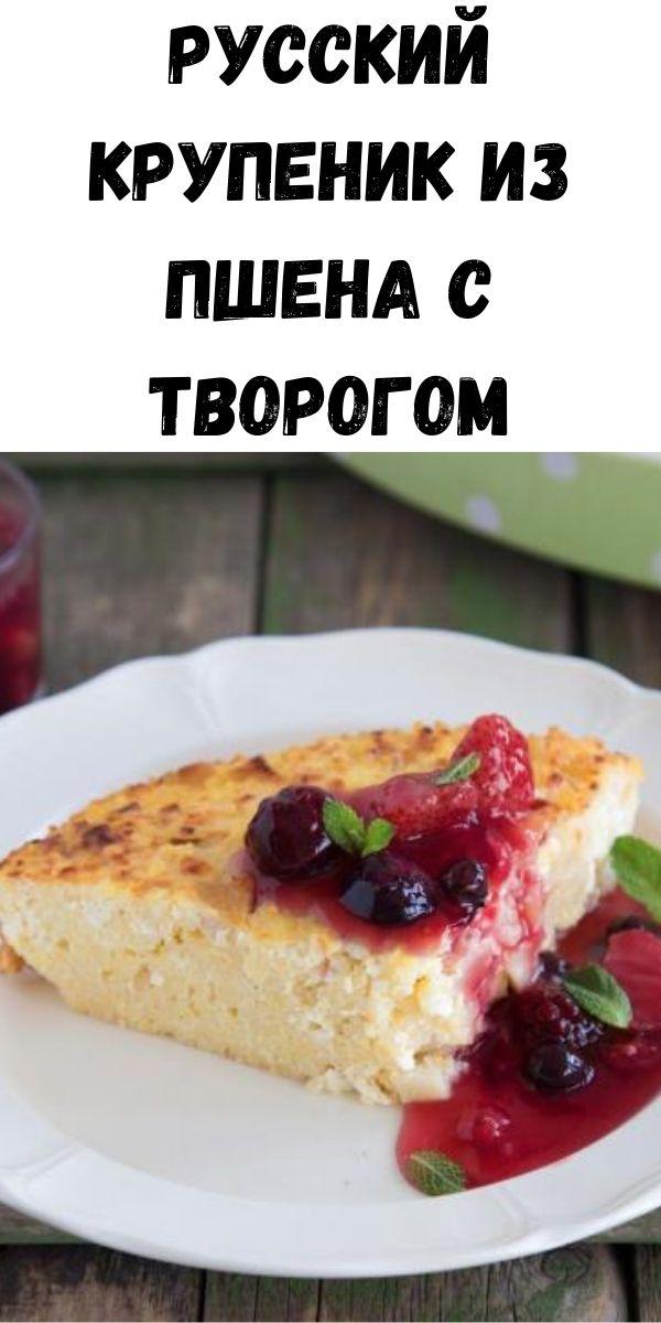 Русский крупеник из пшена с творогом