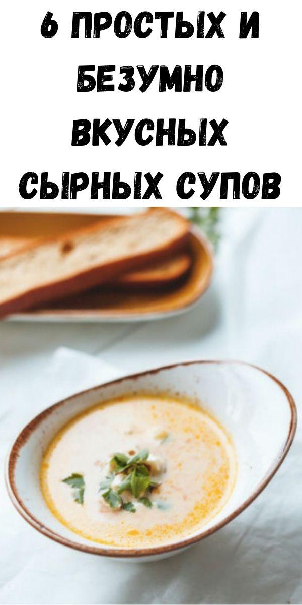6 простых и безумно вкусных сырных супов