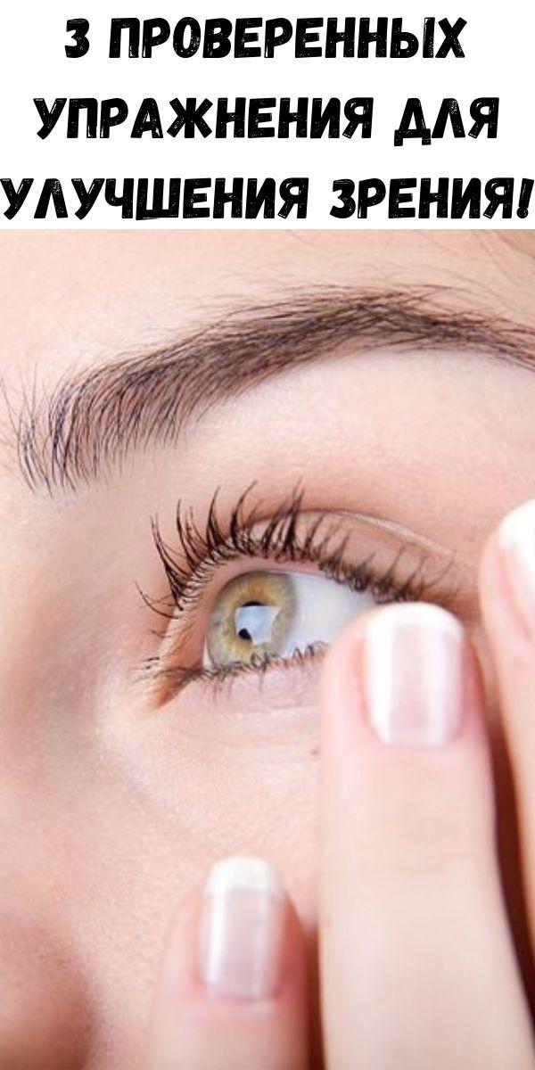 3 проверенных упражнения для улучшения зрения!