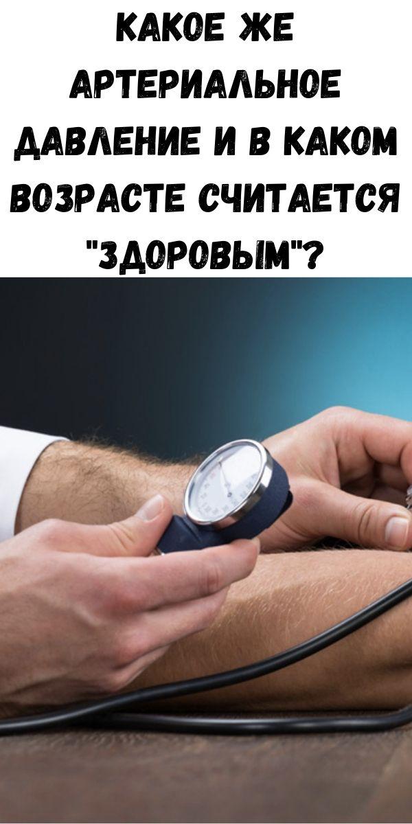 Какое же артериальное давление и в каком возрасте считается