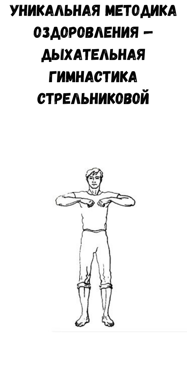 Уникальная методика оздоровления — дыхательная гимнастика Стрельниковой