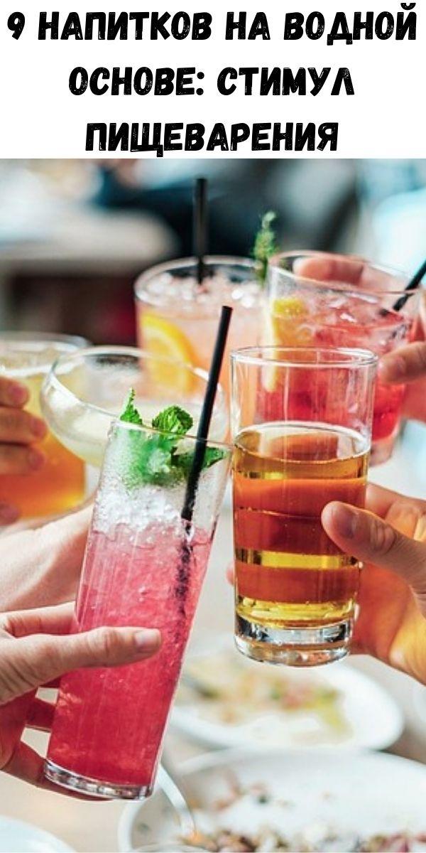 9 напитков на водной основе: стимул пищеварения