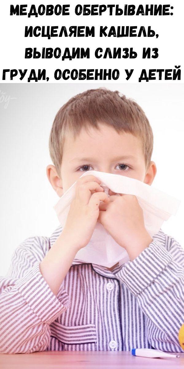 Медовое обертывание: исцеляем кашель, выводим слизь из груди, особенно у детей