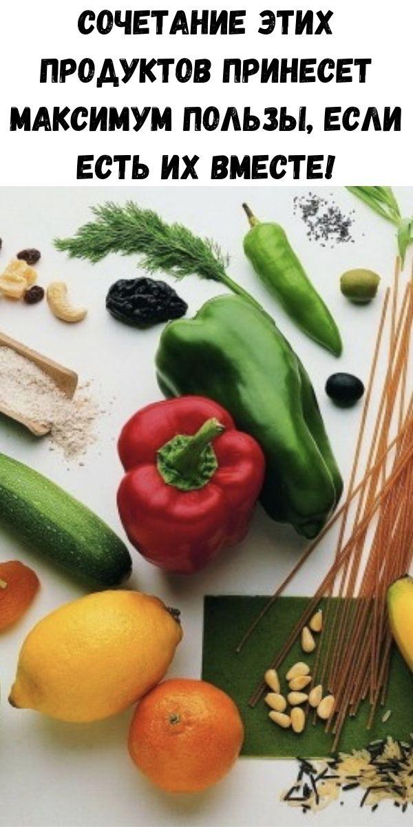 Сочетание этих продуктов принесет максимум пользы, если есть их вместе!