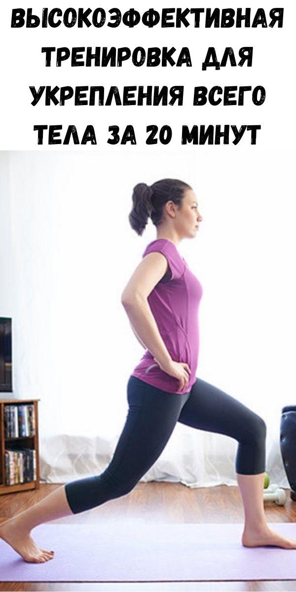 Высокоэффективная тренировка для укрепления всего тела за 20 минут