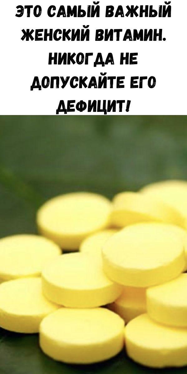Это самый важный женский витамин. Никогда не допускайте его дефицит!