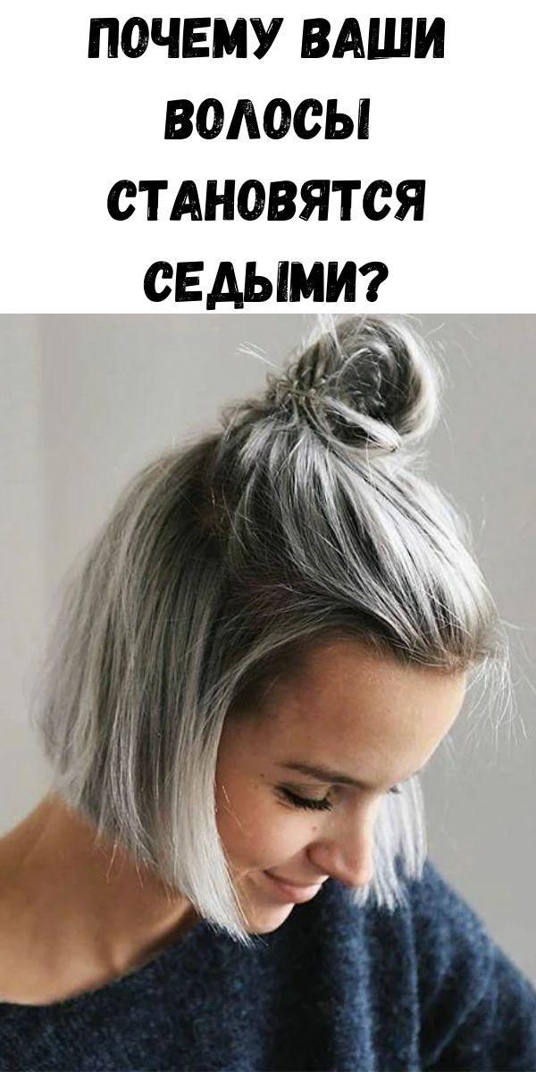 Почему ваши волосы становятся седыми?