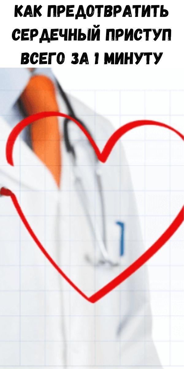 Как предотвратить сердечный приступ всего за 1 минуту