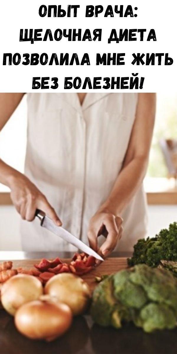 Опыт врача: щелочная диета позволила мне жить без болезней!