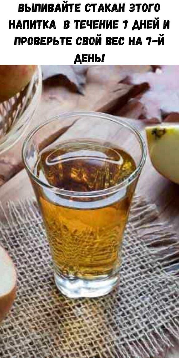 Выпивайте стакан этого напитка в течение 7 дней и проверьте свой вес на 7-й день!