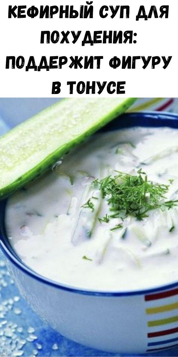 Кефирный суп для похудения: поддержит фигуру в тонусе