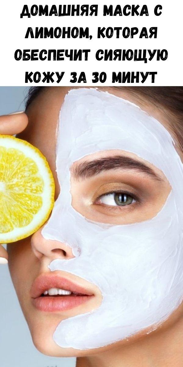 Домашняя маска с лимоном, которая обеспечит сияющую кожу за 30 минут
