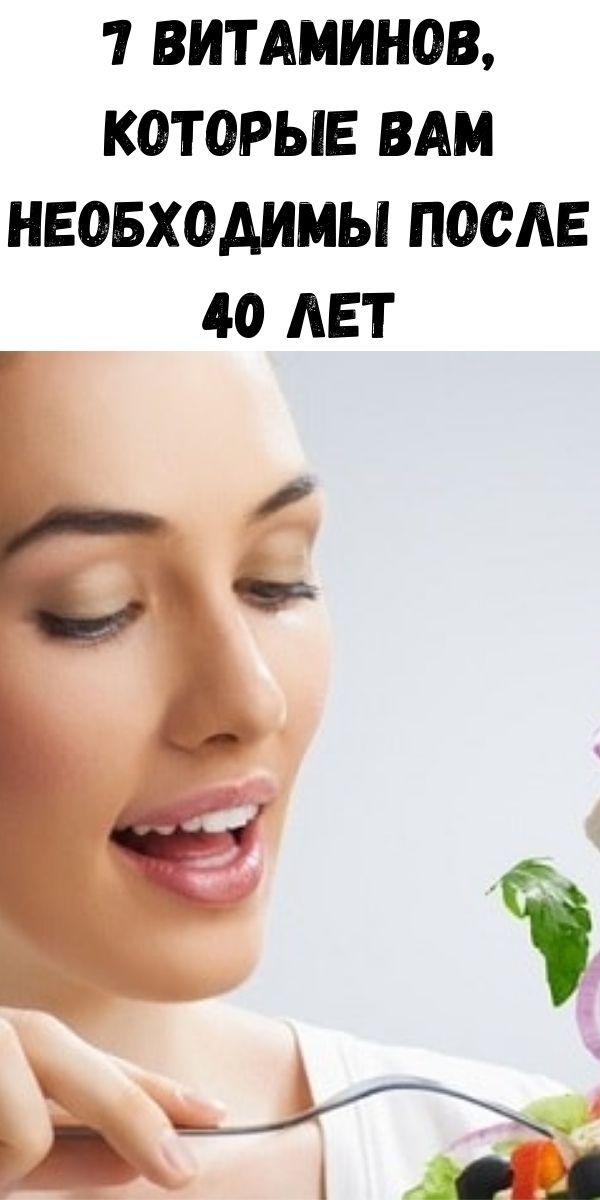 7 витаминов, которые вам необходимы после 40 лет