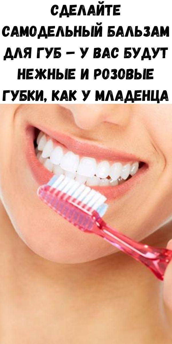 Сделайте самодельный бальзам для губ – у вас будут нежные и розовые губки, как у младенца