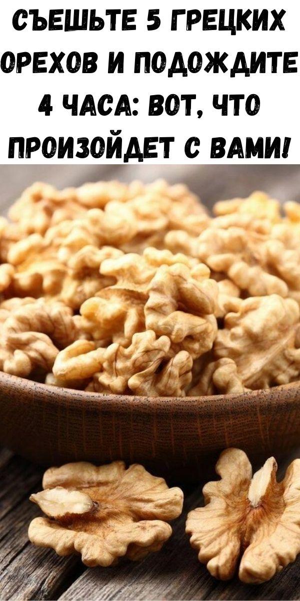 Съешьте 5 грецких орехов и подождите 4 часа: вот, что произойдет с вами!