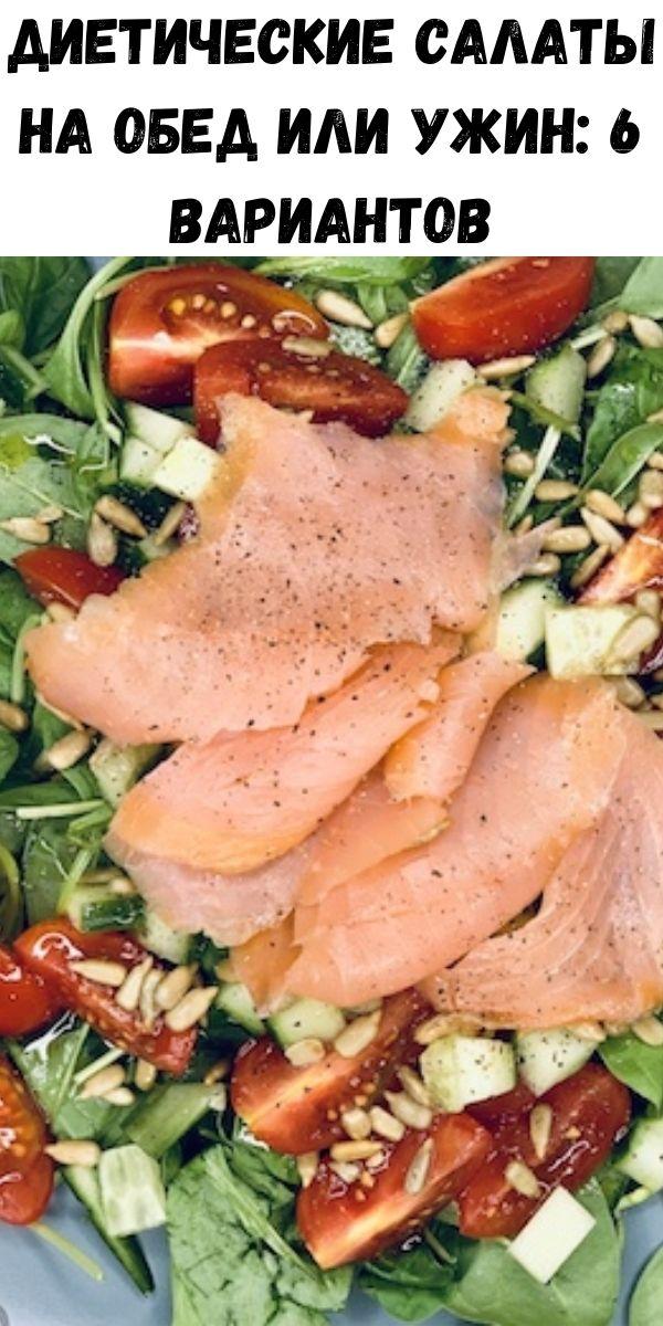 Диетические салаты на обед или ужин: 6 вариантов