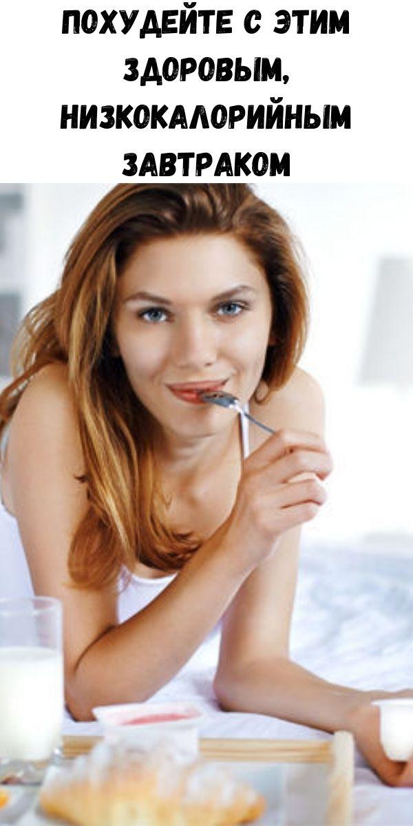 Похудейте с этим здоровым, низкокалорийным завтраком