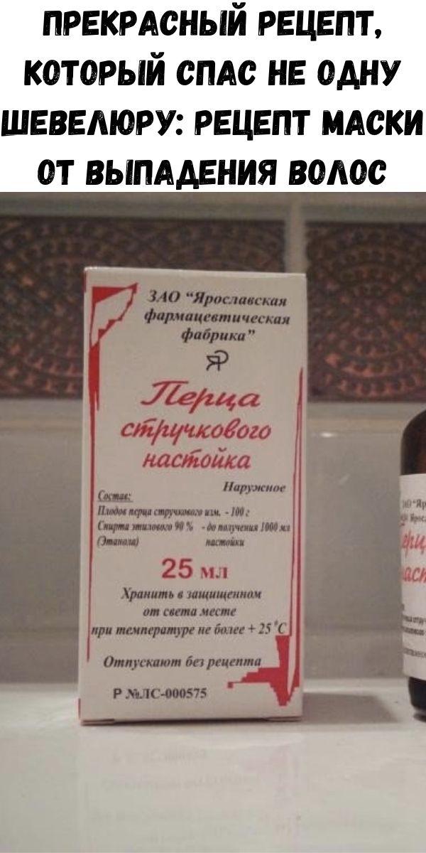 Прекрасный рецепт, который спас не одну шевелюру: рецепт маски от выпадения волос