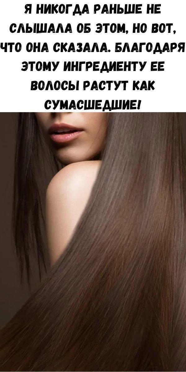 Я никогда раньше не слышала об этом, но вот, что она сказала. Благодаря этому ингредиенту ее волосы растут как сумасшедшие!
