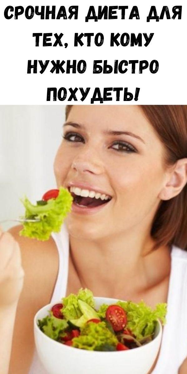 Срочная диета для тех, кто кому нужно быстро похудеть!