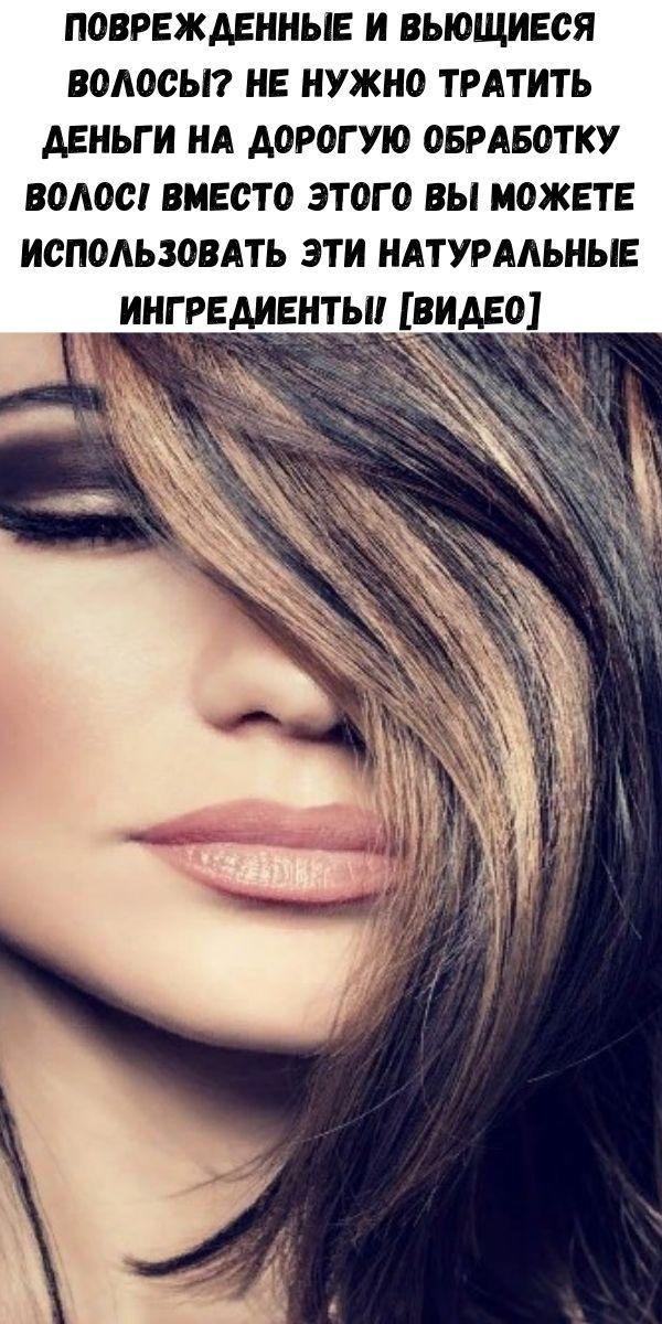 Поврежденные и вьющиеся волосы? Не нужно тратить деньги на дорогую обработку волос! Вместо этого вы можете использовать эти натуральные ингредиенты! [Видео]