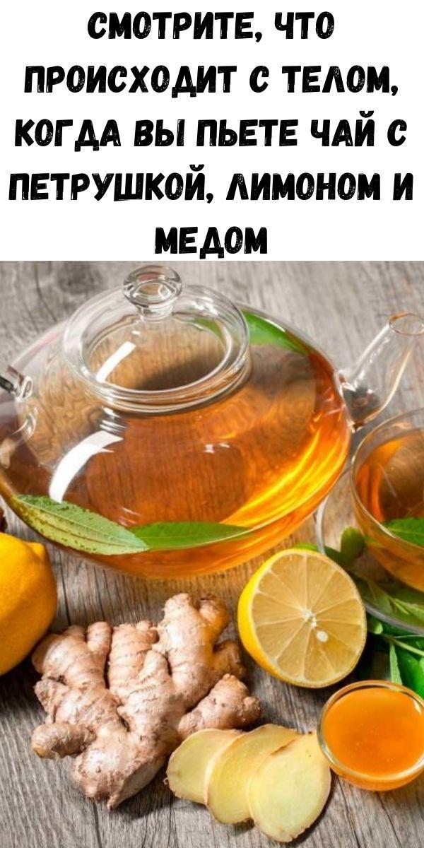 Смотрите, что происходит с телом, когда вы пьете чай с петрушкой, лимоном и медом