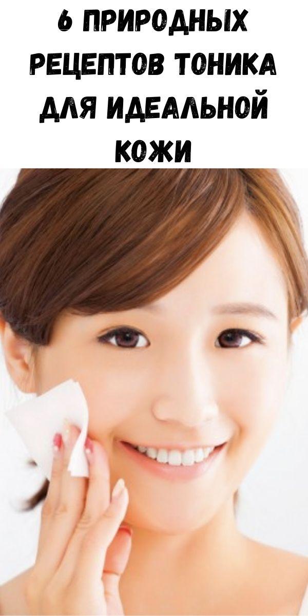 6 природных рецептов тоника для идеальной кожи