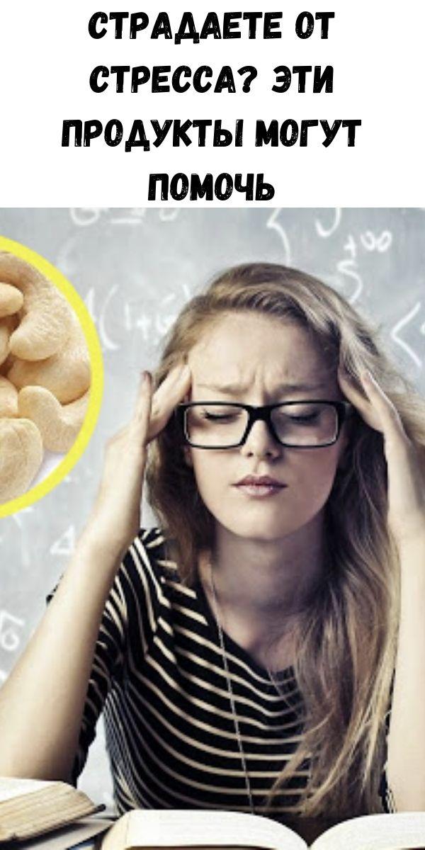 Страдаете от стресса? Эти продукты могут помочь