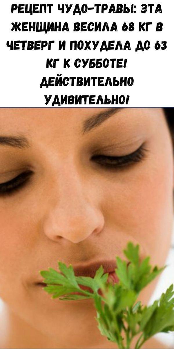 Рецепт чудо-травы: эта женщина весила 68 кг в четверг и похудела до 63 кг к субботе! Действительно удивительно!