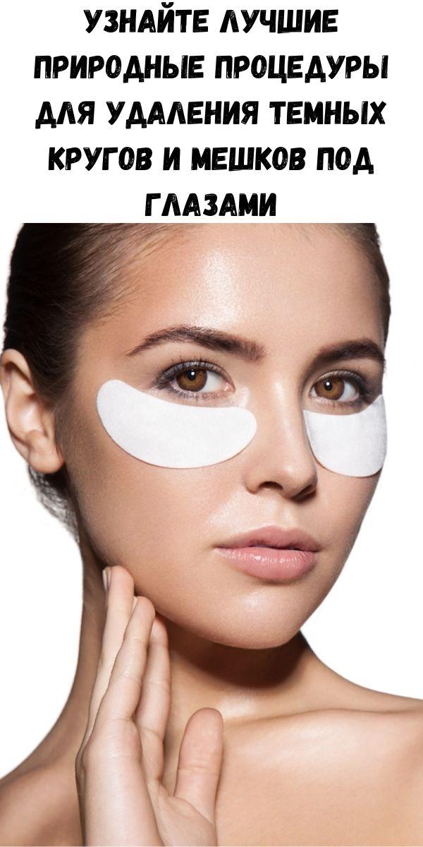 Узнайте лучшие природные процедуры для удаления темных кругов и мешков под глазами