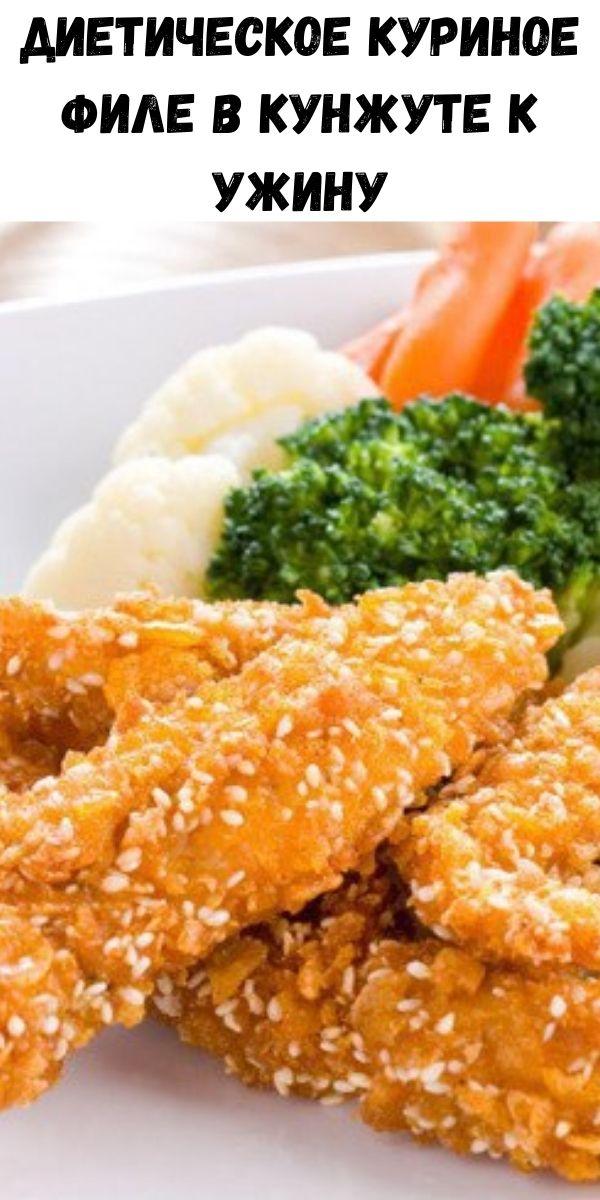 Диетическое куриное филе в кунжуте к ужину