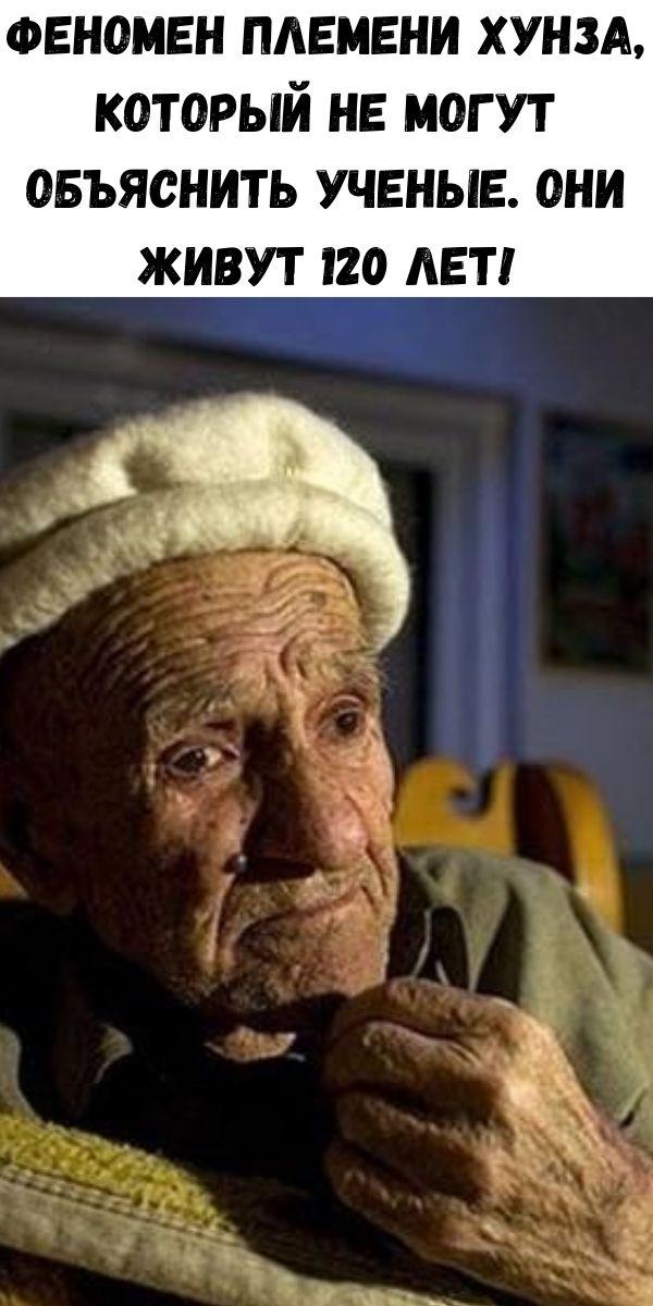 Феномен племени хунза, который не могут объяснить ученые. Они живут 120 лет!