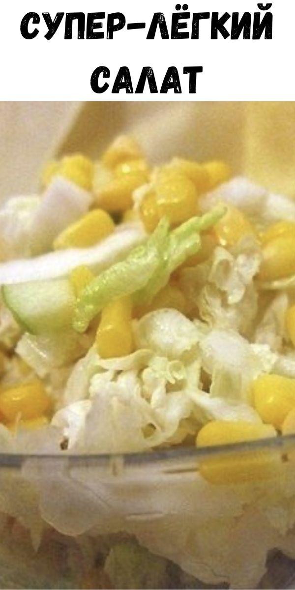 Супер-лёгкий салат