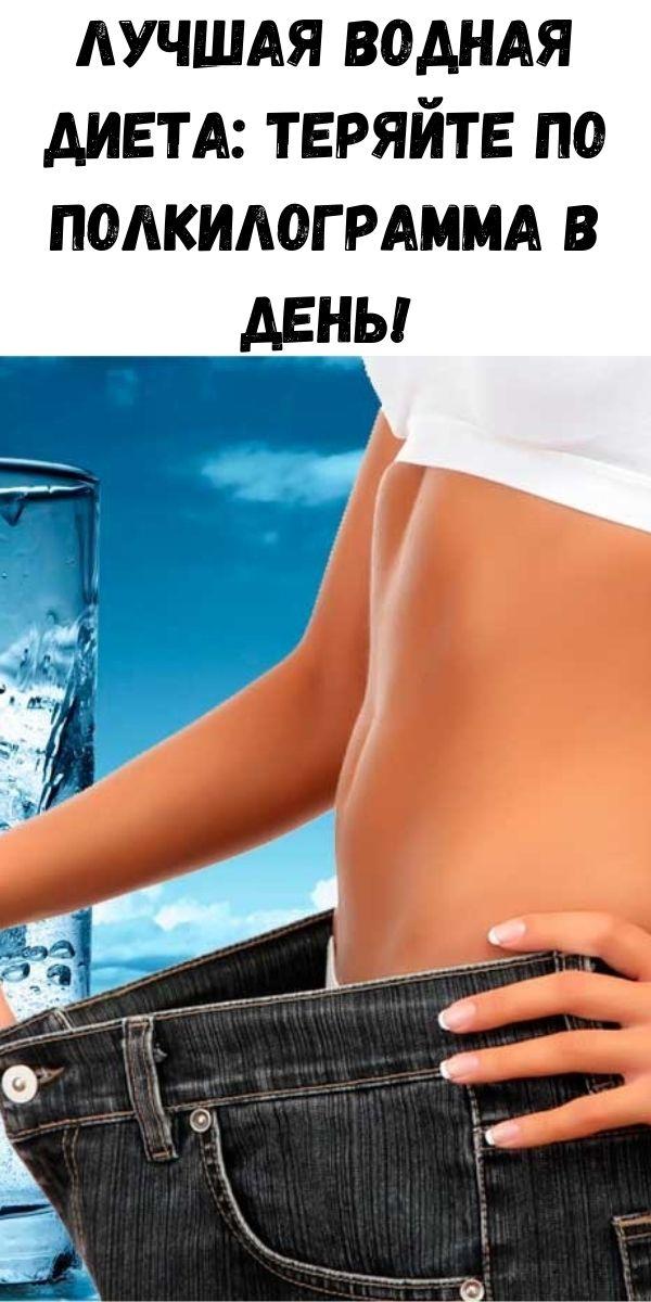 Лучшая водная диета: теряйте по полкилограмма в день!