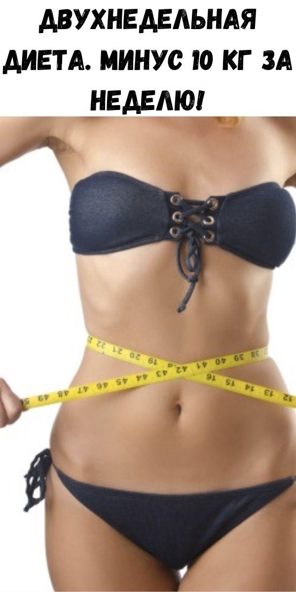 Двухнедельная диета. Минус 10 кг за неделю!