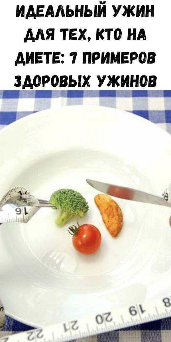Идеальный ужин для тех, кто на диете: 7 примеров здоровых ужинов