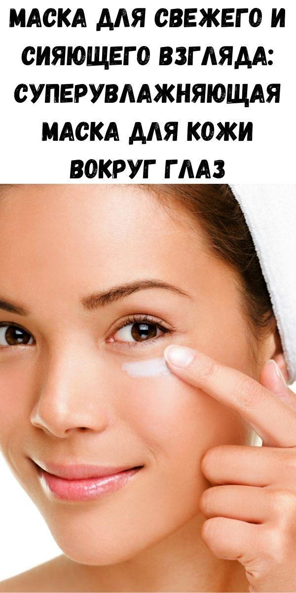 Маска для свежего и сияющего взгляда: суперувлажняющая маска для кожи вокруг глаз