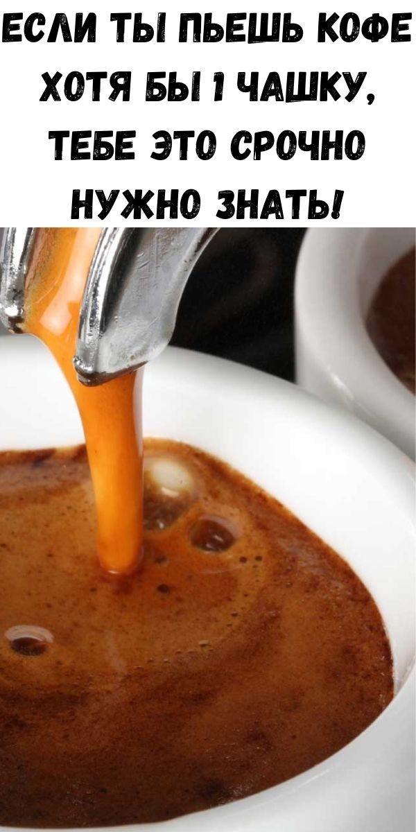 Если ты пьешь кофе хотя бы 1 чашку, тебе это срочно нужно знать!