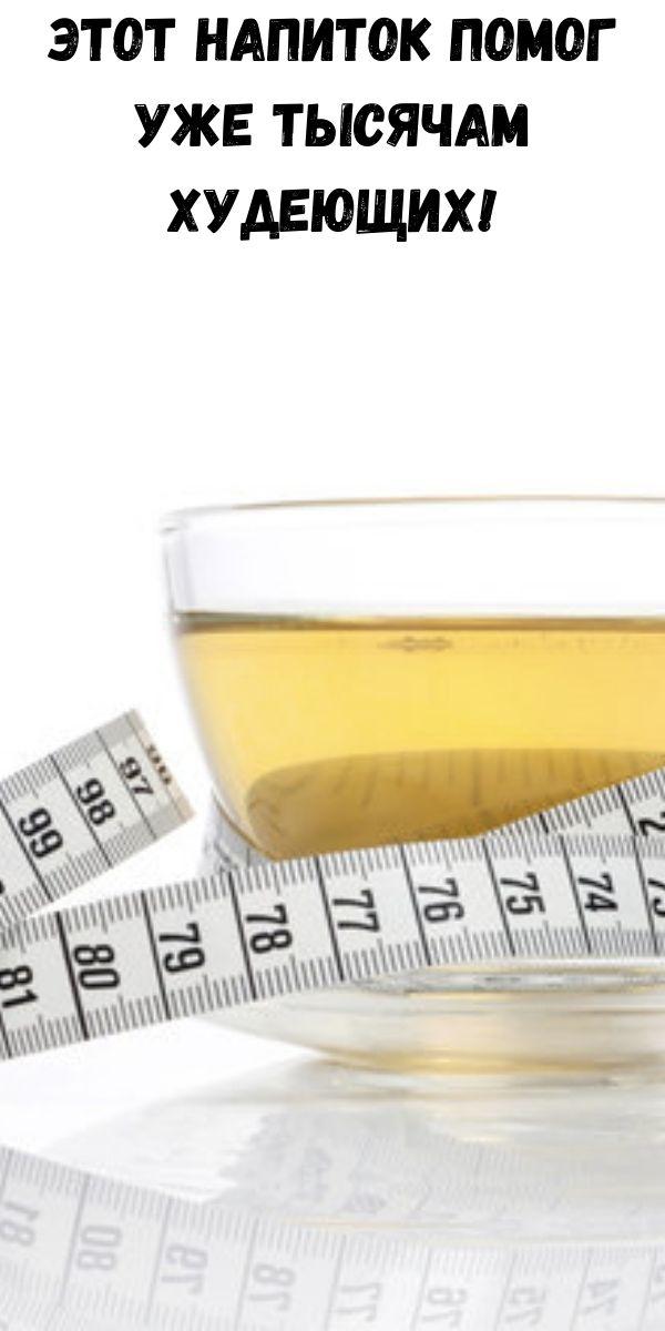 Этот напиток помог уже тысячам худеющих!