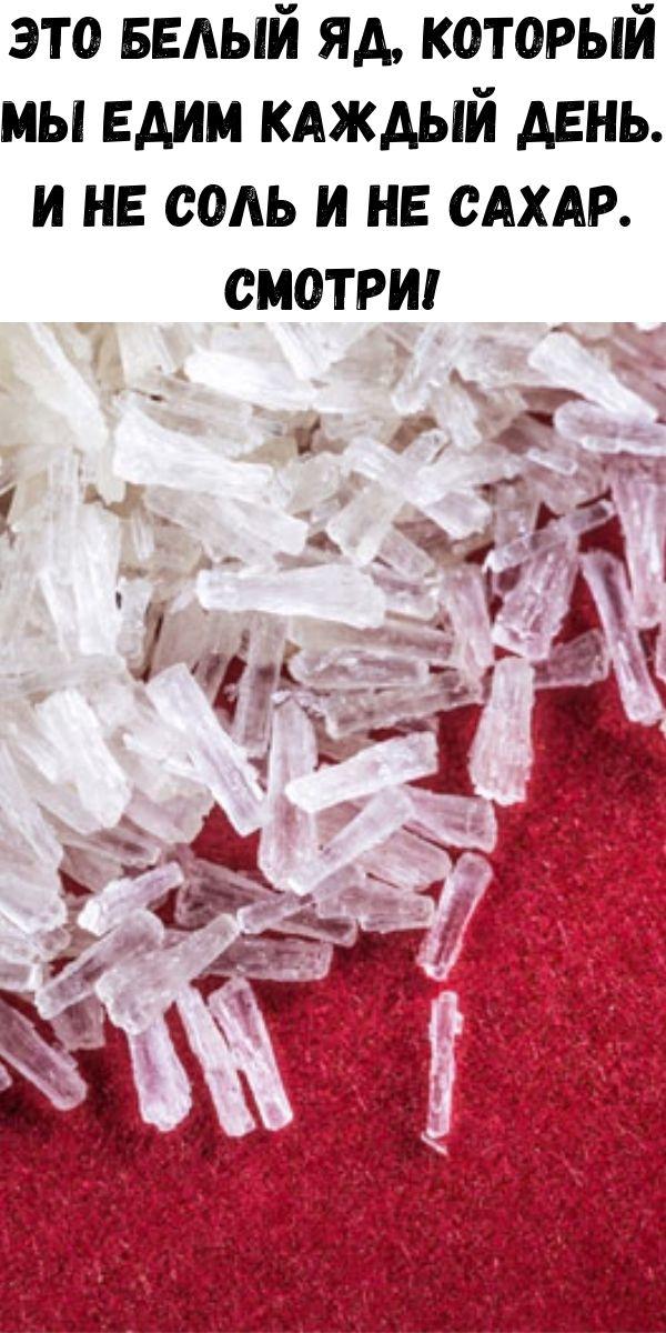 Это белый яд, который мы едим каждый день. И не соль и не сахар. Смотри!