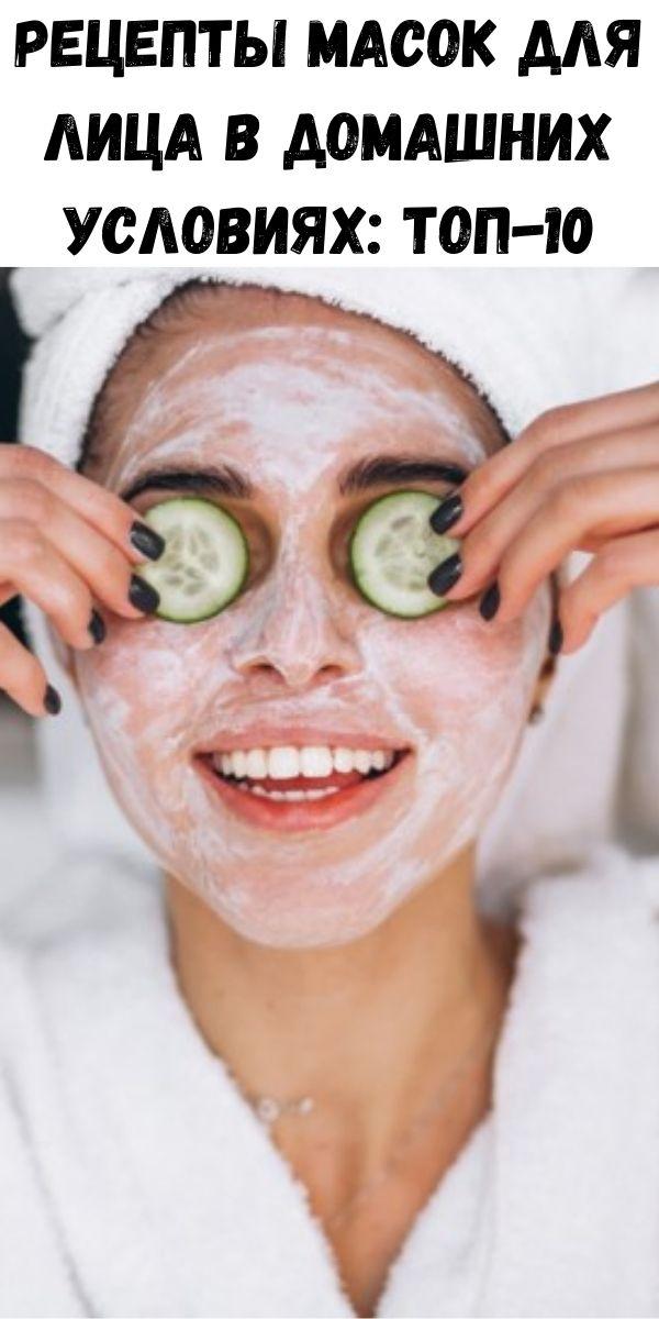 Рецепты масок для лица в домашних условиях: топ-10