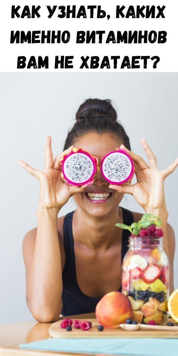 Как узнать, каких именно витаминов вам не хватает?