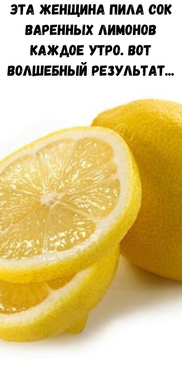 Эта женщина пила сок варенных лимонов каждое утро. Вот волшебный результат...