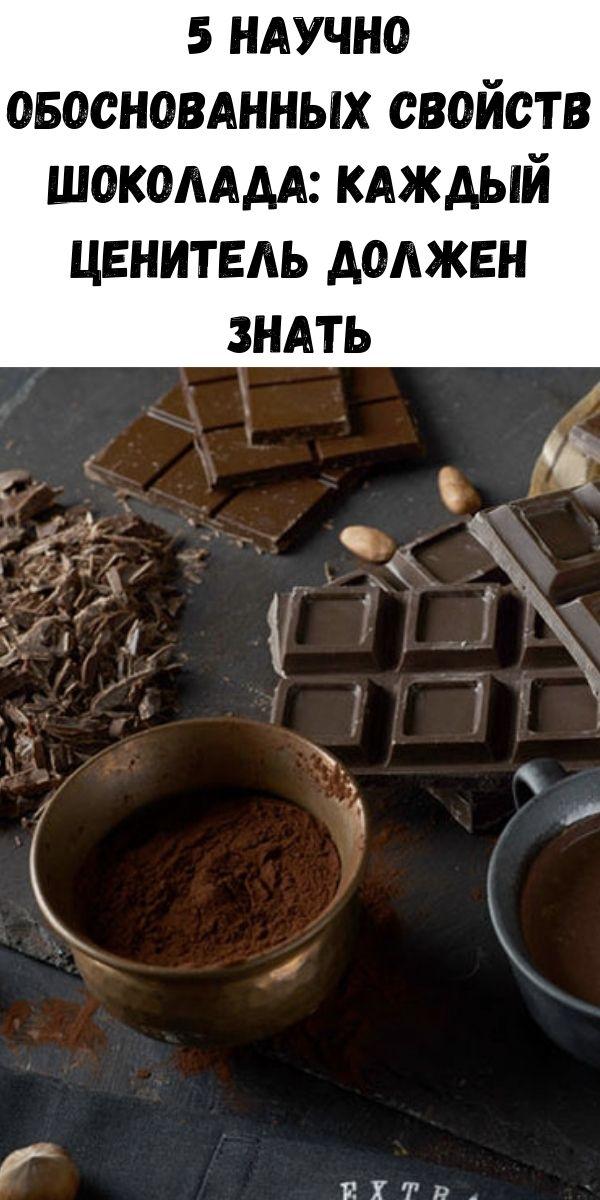 5 научно обоснованных свойств шоколада: каждый ценитель должен знать