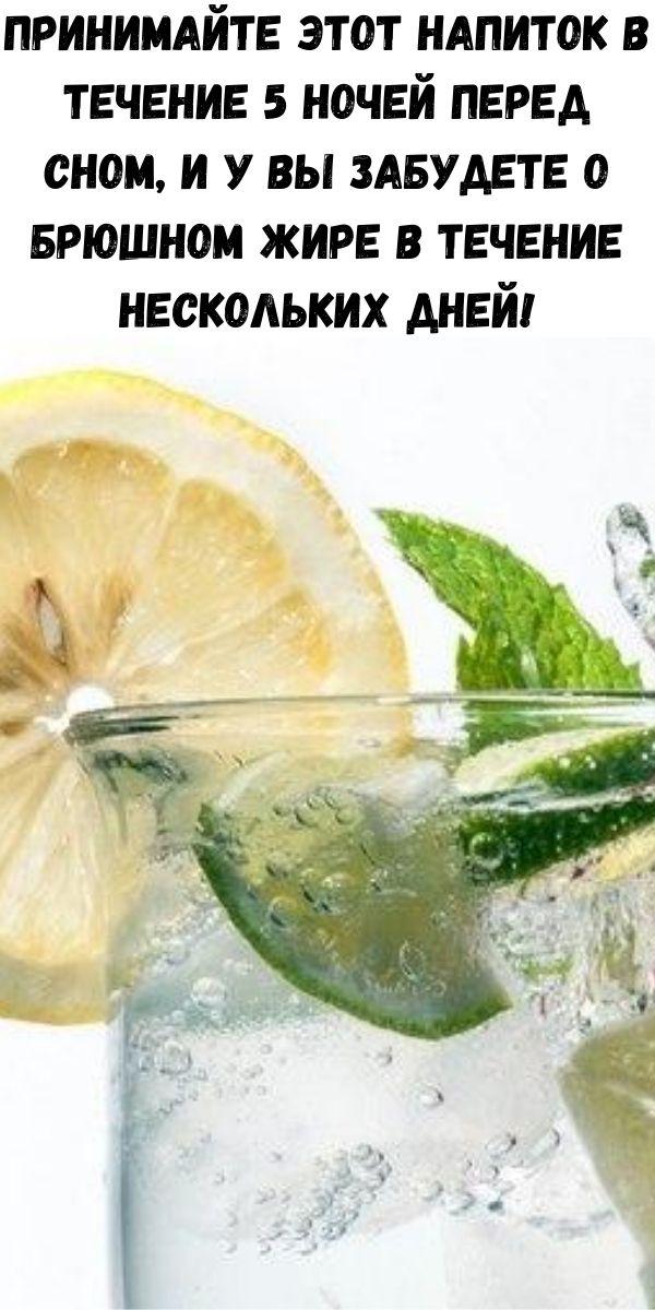 Принимайте этот напиток в течение 5 ночей перед сном, и у вы забудете о брюшном жире в течение нескольких дней!