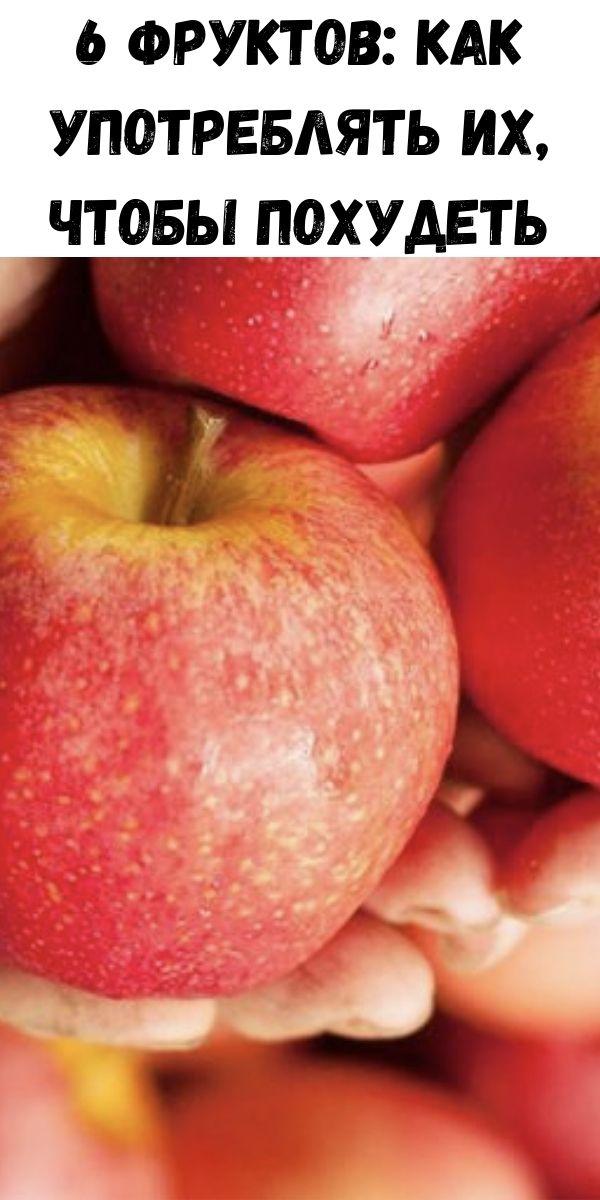 6 фруктов: как употреблять их, чтобы похудеть