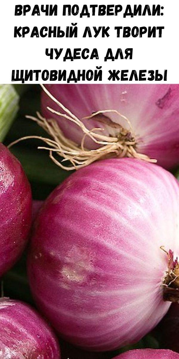 Врачи подтвердили: красный лук творит чудеса для щитовидной железы