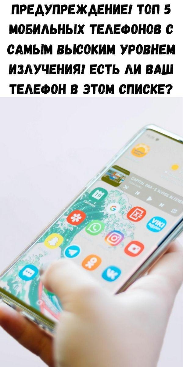 Предупреждение! Топ 5 мобильных телефонов с самым высоким уровнем излучения! Есть ли ваш телефон в этом списке?