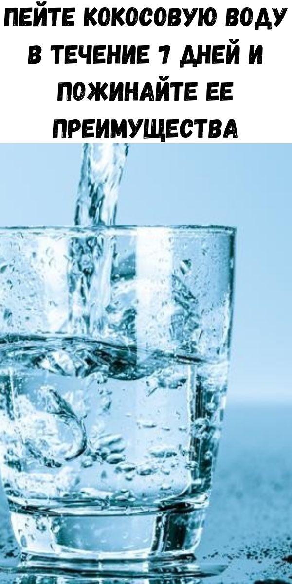 Пейте кокосовую воду в течение 7 дней и пожинайте ее преимущества